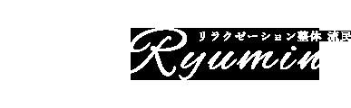 川崎市新百合ヶ丘の個室整体サロン「リラクゼーション整体 流民」